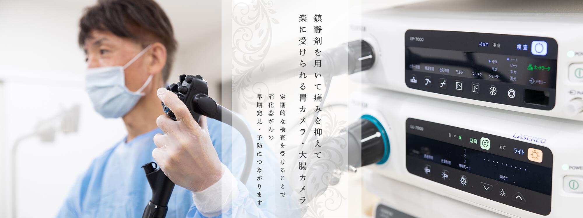 鎮静剤を用いて痛みを抑えて楽に受けられる胃カメラ・大腸カメラ