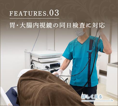 胃・大腸内視鏡の同日検査に対応